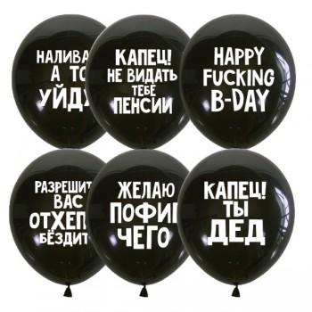 Оскорбительные шарики (серия №3)