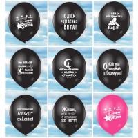 Оскорбительные шарики (серия №2)