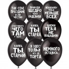 Оскорбительные шарики (серия №1)