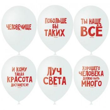 Хвалебные шарики (2 разные надписи на шаре)