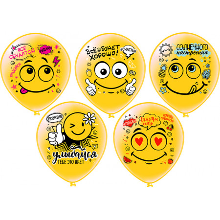 Прикольные шарики с смайлы с позитивными написями